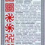 векторный клипарт кельтский крест
