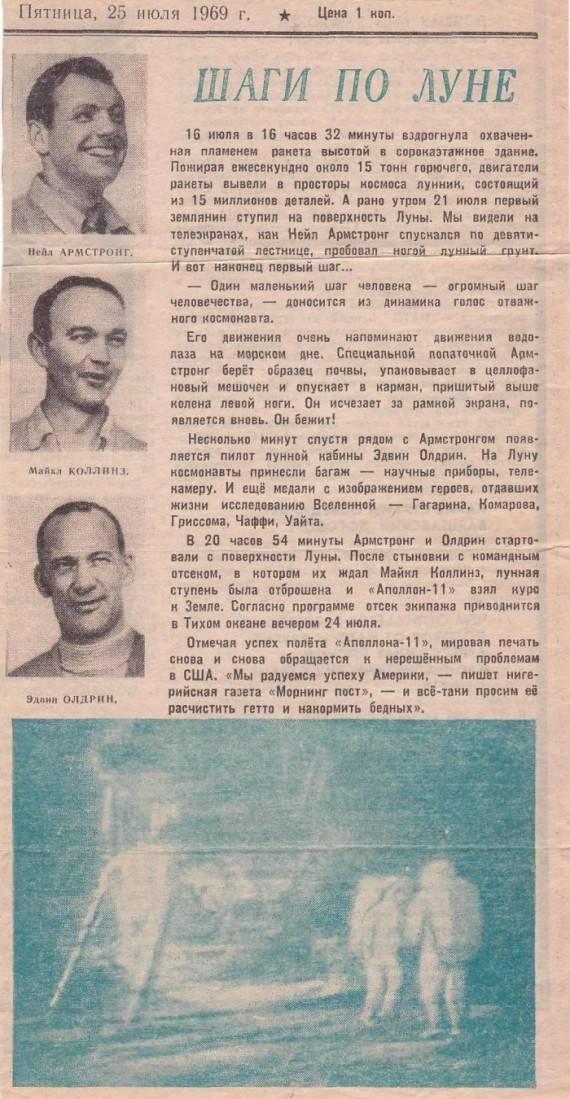 Что писала советская пресса о высадке американцев на Луну