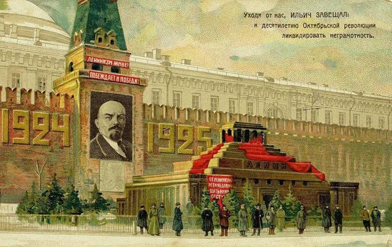 Ленин, политика, оккультизм, геофизика, астрофизика, биофизика
