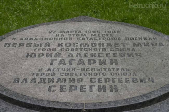 0010-012-27-marta-1968-goda-JU.-A.-Gagarin-pogib-pri-nevyjasnennykh