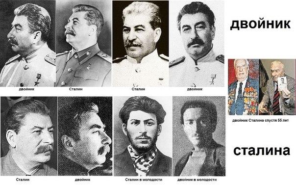 Сталин и его двойники