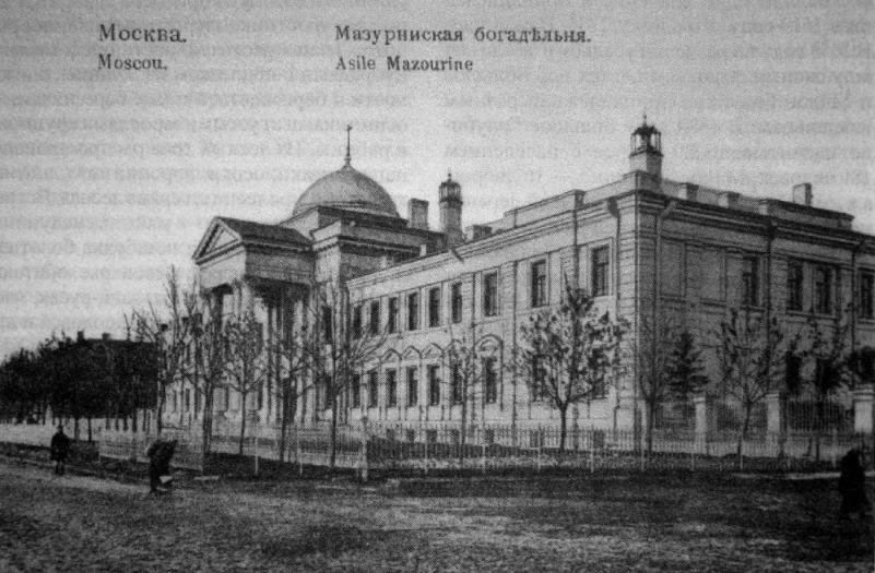 Богадельня Мазурова Москва