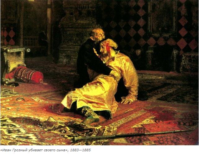 Илья Репин «Иван Грозный убивает своего сына»
