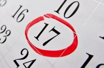 Почему пятница 17-е для итальянцев считается несчастливым днём?