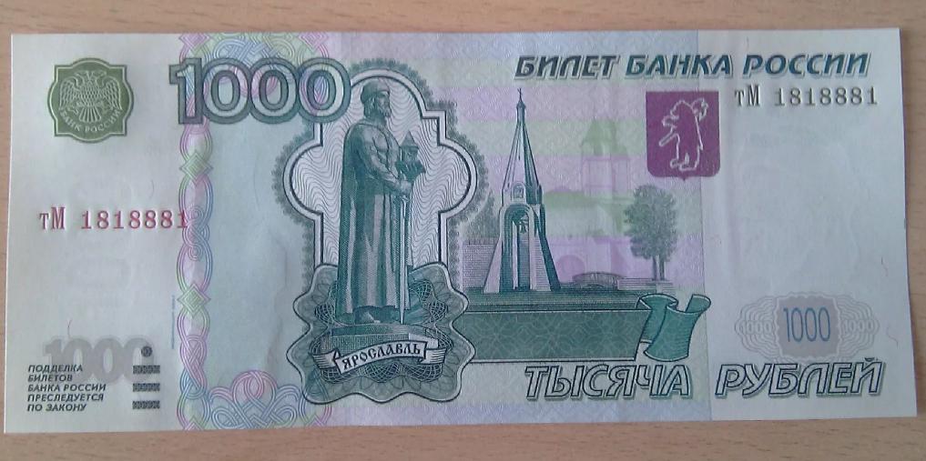 Цифра 128 на денежной купюре