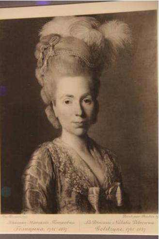 княгиня Наталья Голицына прототип пиковой дамы