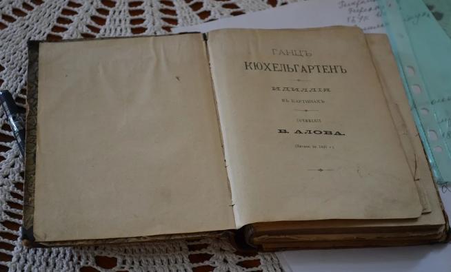 1-я книга Н. В. Гоголя.