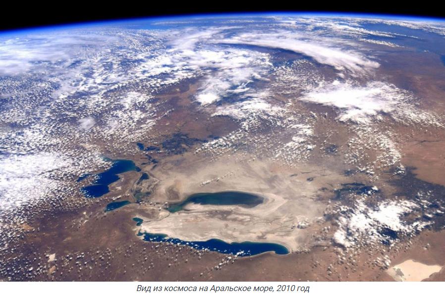 Аральское море с космоса