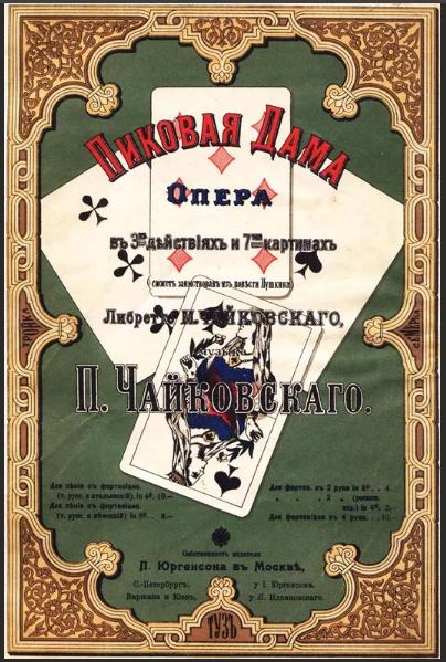 Опера Пиковая дама П.Чайковский