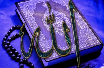 Что такое мусульманская (арабская) магия?