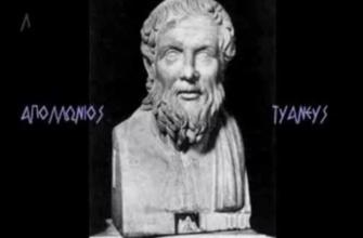 Аполлоний Тианский — святой, опытный врач или маг, мистик и соперник Христа?