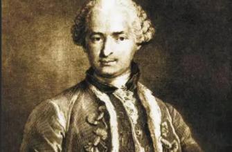 Граф Сен-Жермен — одна из загадочных личностей XVIII в.