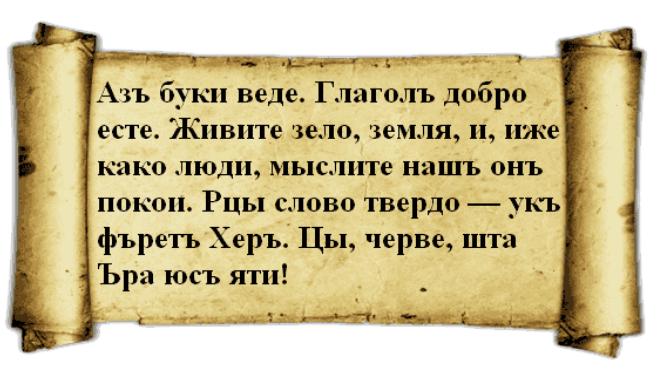 Кириллица славянский алфавит