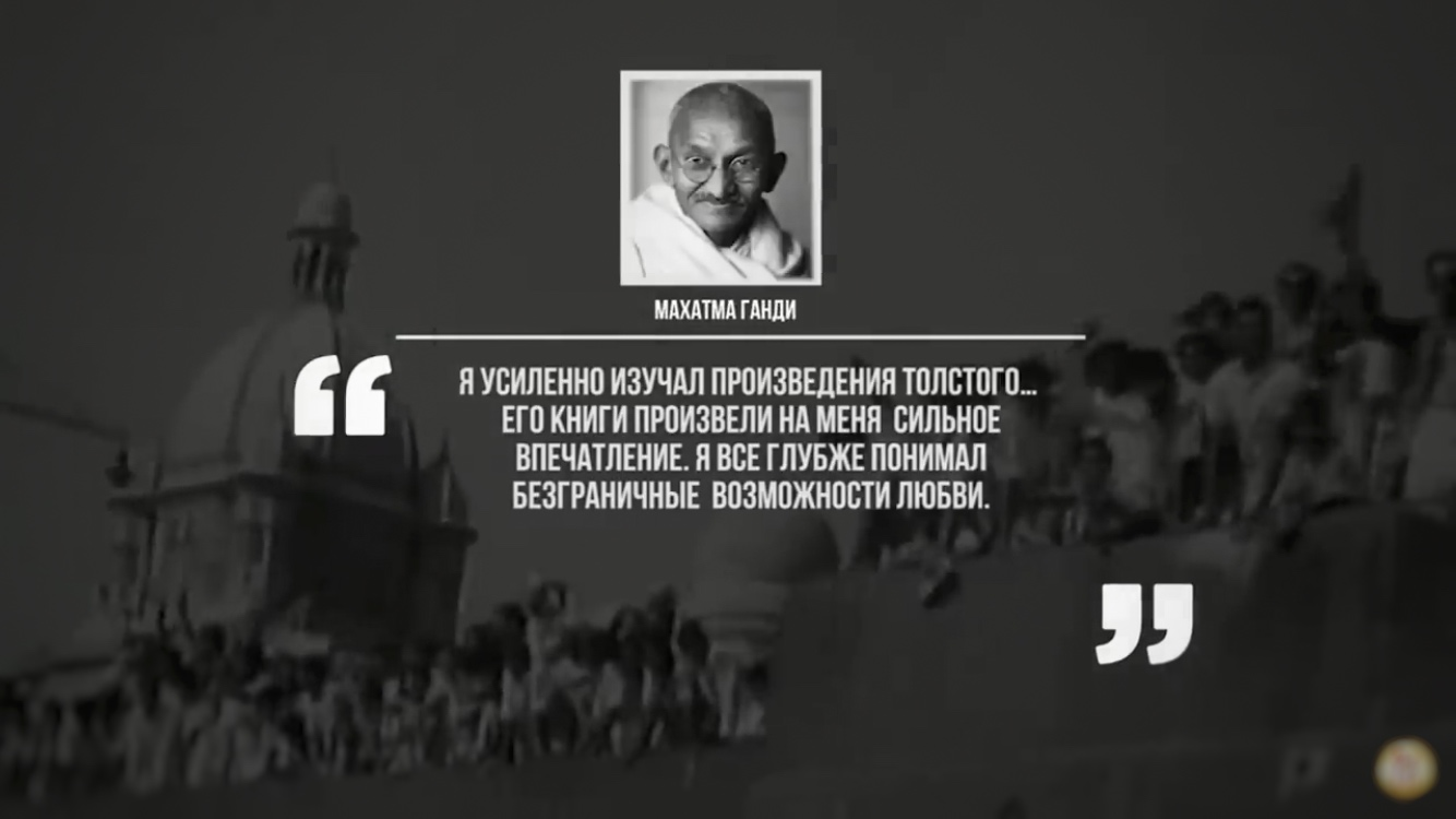 Ганди о Толстом