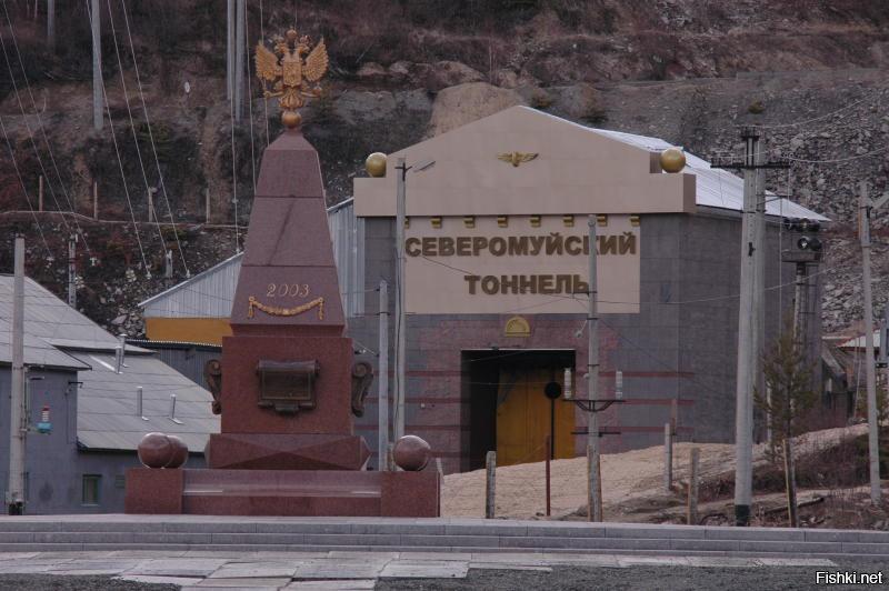 Северомуйский тоннель