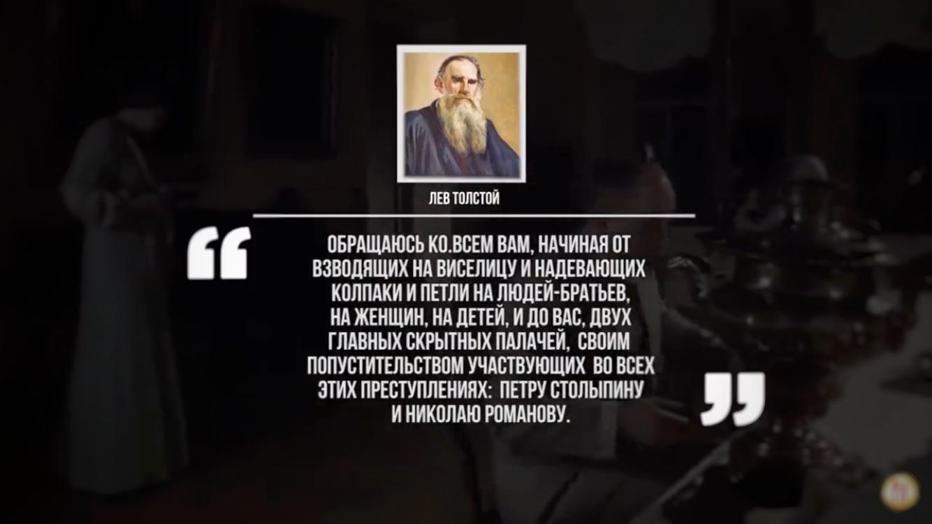 Толстой к Столыпину