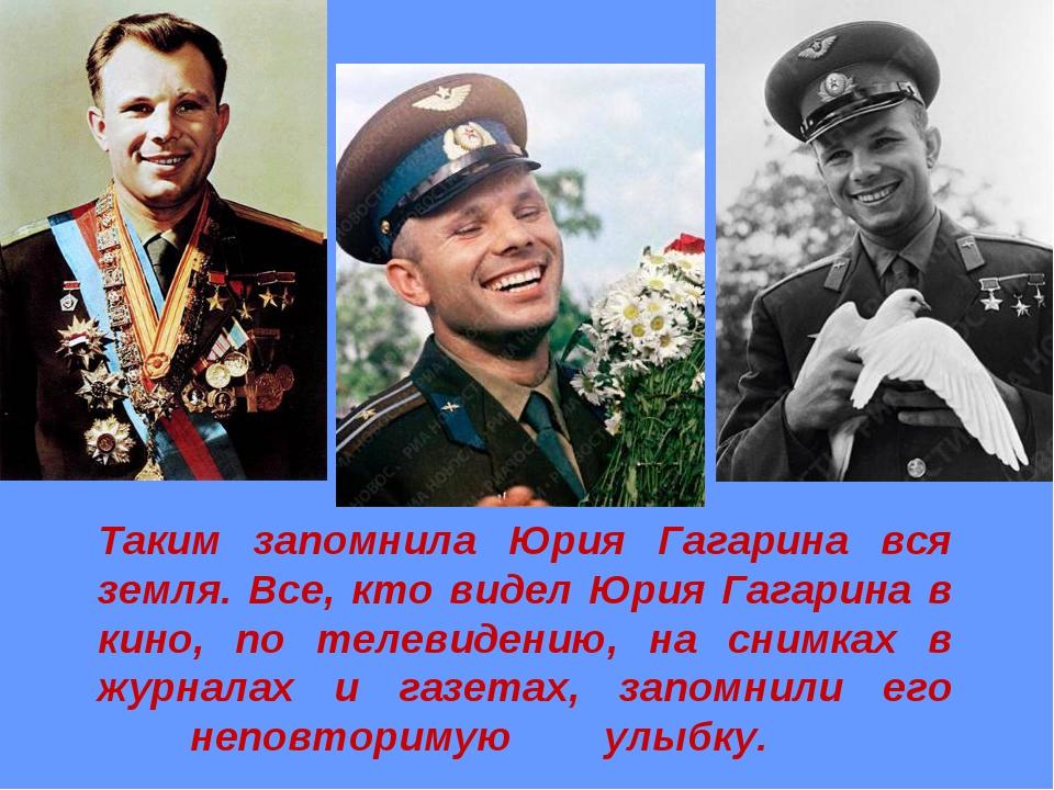 Слова Юрия Гагарина которые скрывают