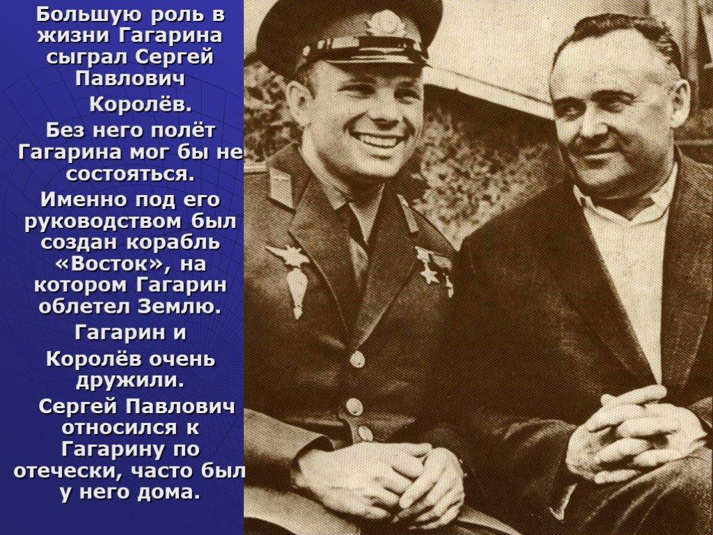 Гагарин и Королев