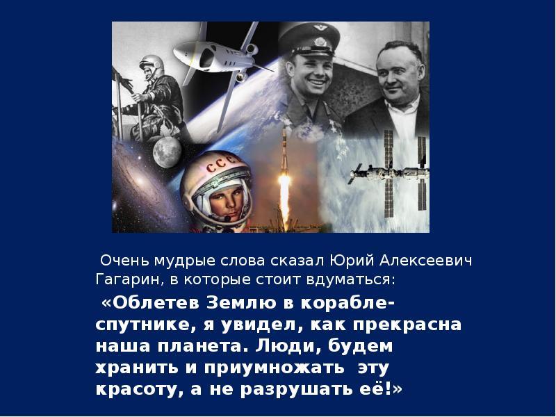 Послание Гагарина