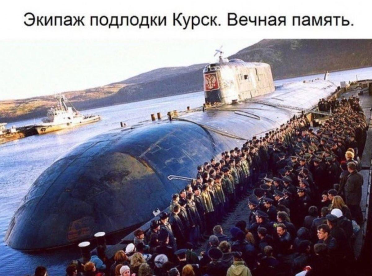 Кто затопил подводную лодку Курск
